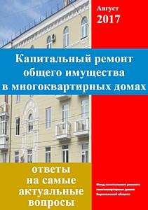 В Воронежской области подготовлено пособие «Капитальный ремонт многоквартирных домов»