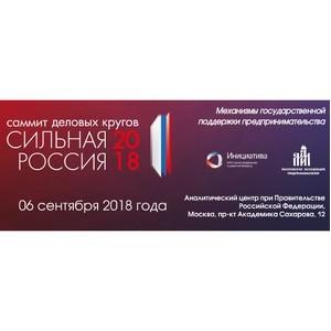 Саммит деловых кругов «Сильная Россия – 2018»