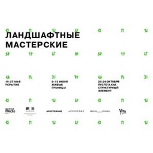 Открыт набор студентов для участия программе «Ландшафтные мастерские Никола-Ленивца»