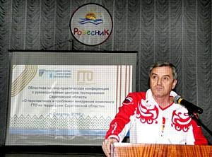 «Саратовнефтегаз» поддержал конференцию руководителей центров тестирования ГТО Саратовской области