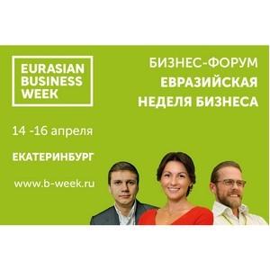"""До """"Евразийской Недели Бизнеса"""" осталось 6 дней!"""