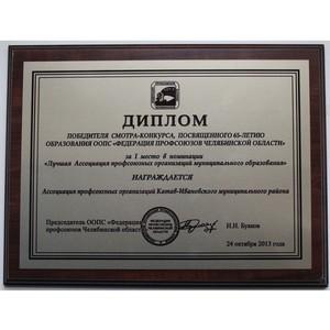 Профсоюзному лидеру «Катавского цемента» вручена областная награда для районной ассоциации профкомов