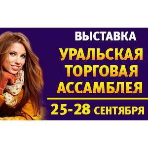 """Выставка """"Уральская торговая ассамблея"""""""