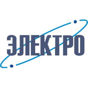 """""""ЭлектроСвязь"""" спроектировала реконструкцию противоаварийной автоматики на ПС 220 кВ Качканар"""