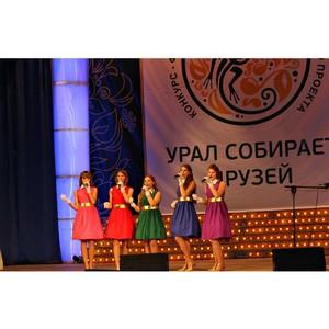 Международный конкурс-фестиваль «Урал собирает друзей!»