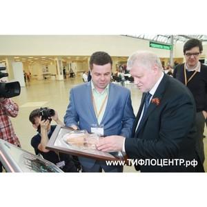 Сергей Миронов обсудил с сотрудниками тифлоцентра «Вертикаль» проблемы инвалидов