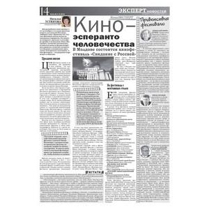 Дни российского кино в Молдове: кино - эсперанто человечества