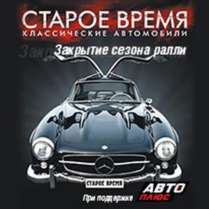 Телеканал «Авто Плюс»: все на ралли ретро-автомобилей!
