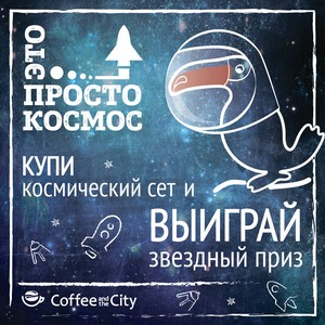 ���� ������ ������ �� Coffee and the City