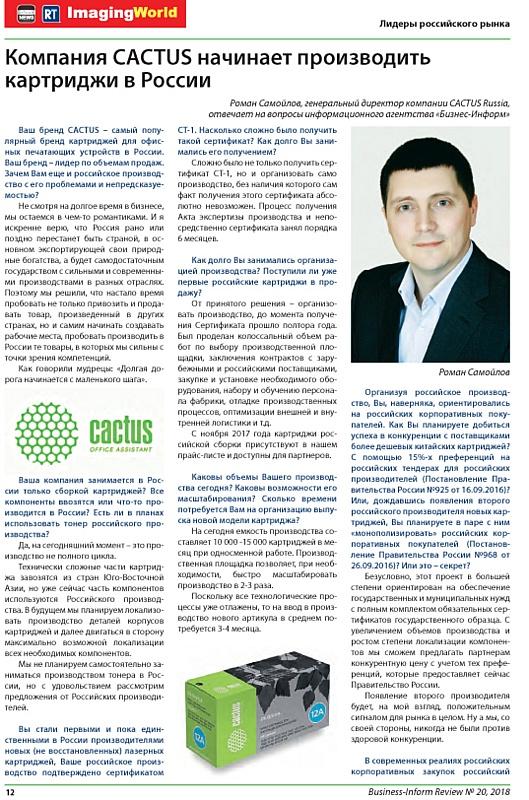 Business-Inform Review (выпуск №20, 2018) – новости в мире устройств офисной печати