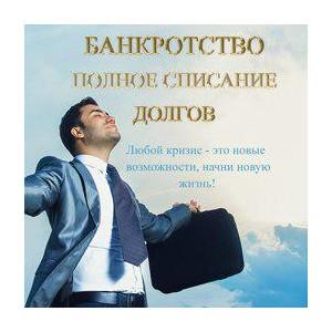 Банкротство физических лиц в Иркутской области
