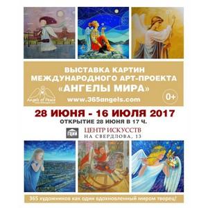 """Открытие выставки """"Ангелов Мира"""""""