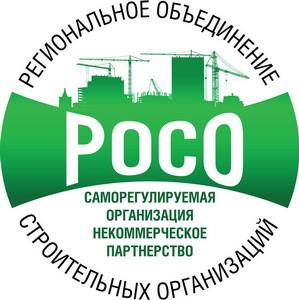 РОСО и академия строительного и промышленного комплекса заключили соглашение о сотрудничестве