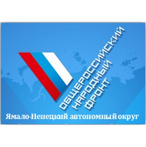 На Ямале вручены сертификаты 10 участникам программы финансового просвещения проекта ОНФ