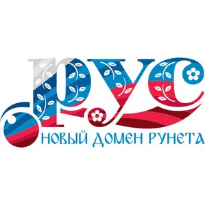 Интерес к домену .РУС подтвердили Минкультуры и «Русский мир»