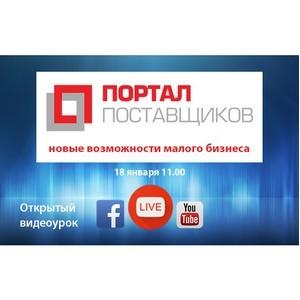 """Открытый видеоурок """"Портал поставщиков"""""""