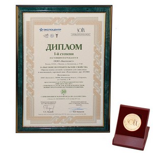 Ванна «Пластишка» награждена медалью «За качество» и дипломом «За высокие потребительские свойства»