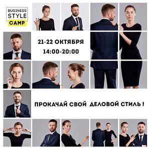 Конференция по развитию личного бренда Business Style Camp