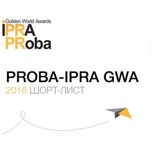 Pro-Vision Communications ����� � ����-���� PROBA-IPRA GWA 2016