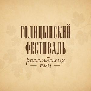 Голицынский Фестиваль российских вин пройдет в будущие выходные в Москве