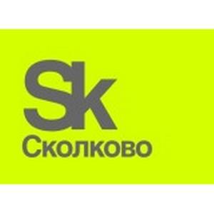Представители стран БРИКС посетили Инновационный центр «Сколково»