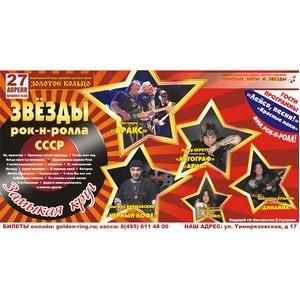 Звезды рок-н-ролла в программе «Замыкая круг» в театре «Золотое кольцо»
