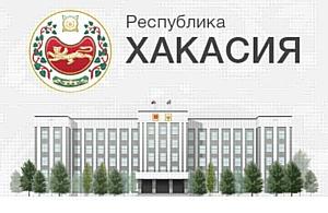 В Республике Хакасия продолжается развитие региональной СЭД