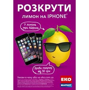 В сети «ЭКО маркет» стартовала акция «Раскрути лимон на iPhone»