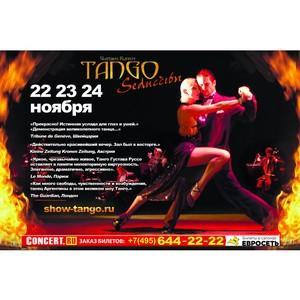 Мировая звезда аргентинского танго GUSTAVO RUSSO и  TANGO SEDUCCION в Москве