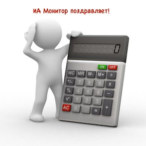 ИА Монитор поздравляет бухгалтеров и налоговиков с профессиональным праздником!