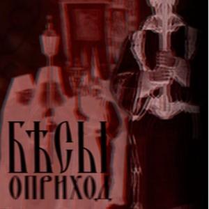 Новый альбом Бесы (Бъсы) группы Оприход