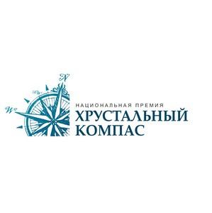 Определены  финалисты национальной премии «Хрустальный компас»