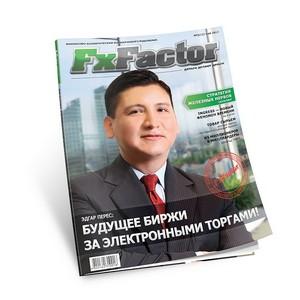 Журнал FxFactor: Из миллионеров в миллиардеры