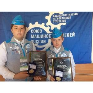 Школьники из Республики Башкортостан представили свои проекты на МАКС -2017
