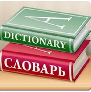 Слово специалисту. Словариус - профессиональный словарь для iPhone и iPad