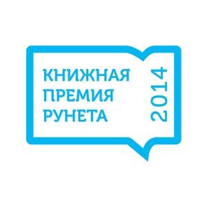 Книжная премия Рунета: пользователи выберут лучшие книги