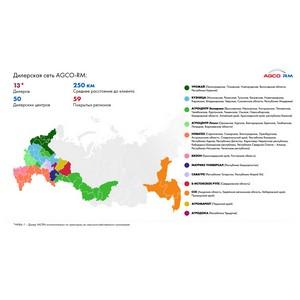 Agco-RM расширяет дилерскую сеть в России