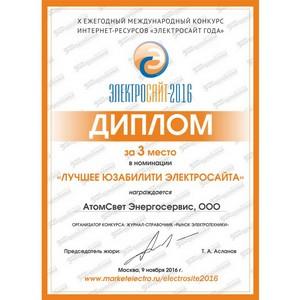 Сайт компании «АтомСвет Энергосервис» – победитель конкурса «Электросайт года»