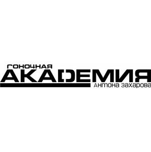 AzDrive: Гоночная академия Антона Захарова