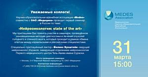 Семинар по нейроонкологии в Москве проведут специалисты из Израиля