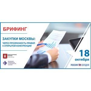 Брифинг: Закупки Москвы: через прозрачность правил к открытой конкуренции