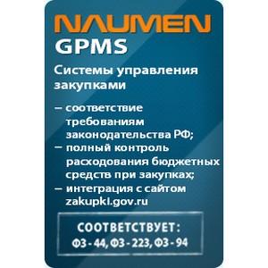 Система электронных торгов Республики Саха на решении Naumen GPMS обеспечивает закупки по 223-ФЗ