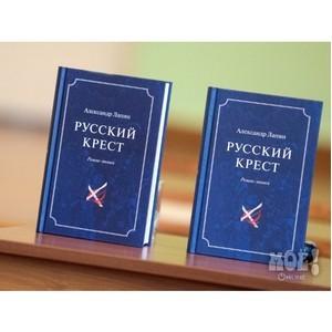 """Писатель Александр Лапин: """"Новую книгу я написал вместе с читателями""""."""