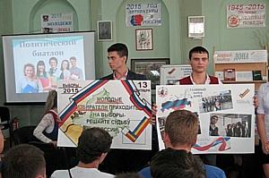 Донская молодежь почувствовала вкус выборов