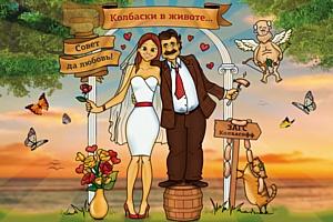 Московские влюбленные поклянутся в верности на колбасе