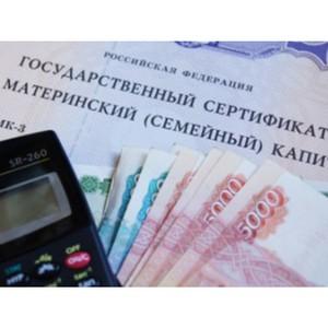 В Тамбовской области 2 тысячи семей уже получили в ПФР единовременную выплату из средств маткапитала