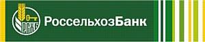 Депозитный портфель Россельхозбанка в Кузбассе с начала года вырос более чем на 1,6 млрд рублей