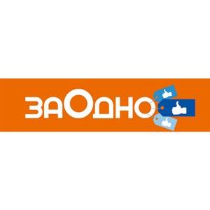 «Сервионика» помогает развитию новой российской сети дискаунтеров «Заодно»