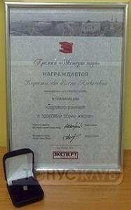 Тонус-клуб® получил премию «Эксперт года»