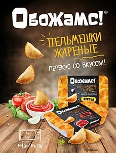 Перекус со вкусом: жареные Пельмешки «Обожамс!» в новой упаковке